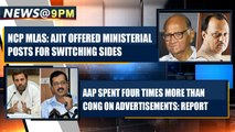 NCP MLAs claim that Ajit Pawar offered ministerial posts for switching sides  OneIndia News