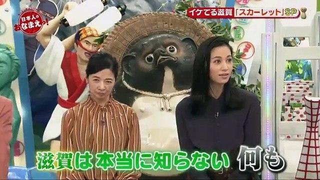 ネーミングバラエティー 日本人のおなまえっ!【お名前で再発見ホントの京都】 - 19.11.23