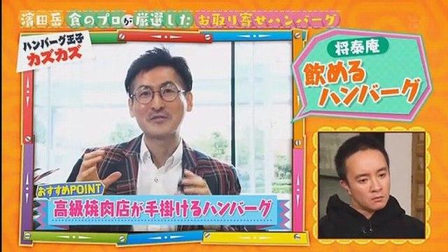 KinKi Kidsのブンブブーン【濱田岳と美味しいお取り寄せハンバーグ!】 - 19.11.23