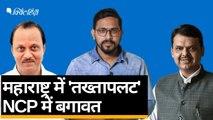Maharashtra: BJP ने मारी बाजी, Uddhav Thackeray और Sharad Pawar को झटका