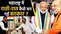 Maharashtra में Devendra Fadnavis फिर बने CM, Amit Shah ने रातो-रात पलट दिया खेल | वनइंडिया हिंदी
