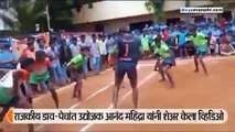 Anand Mahindra shared an interesting video of Kabaddi to explain the political vicissitudes of maharashtra