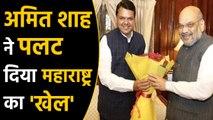 Maharashtra में Amit Shah ने चला ये दांव और Devendra Fadnavis फिर बन गए CM | वनइंडिया हिंदी