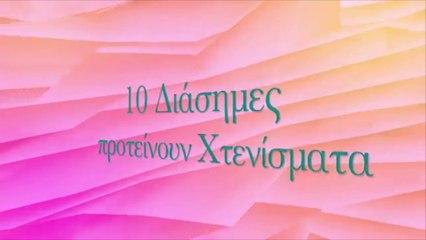 10 διάσημες προτείνουν χτενίσματα