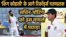 India vs Bangladesh 2nd Test: Virat Kohli breaks Sachin and equals Pontings record | वनइंडिया हिंदी