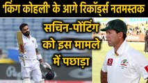 India vs Bangladesh 2nd Test: Virat Kohli breaks Sachin and equals Pontings record | वनइंडिया हिंदी
