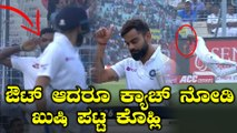 Pink Ball Test : Virat Kohli departs courtesy an unbelievable catch | Oneindia Kannada