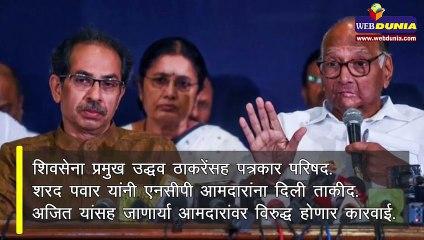 NCP आमदारांना शरद पवारांचा इशारा
