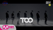[Performance Video] ♬ Done For Me - 예비 TOO