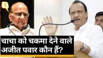 Maharashtra: Shiv Sena की नींद उड़ाने वाले Ajit Pawar कौन हैं?