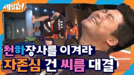 여자 천하장사VS세얼간이 Yo~ 샅바,허벅지로 상대의 기썬을 제압해★ 순식간에 결정된 승자는?ㅋㅋㅋㅋㅋ | #깜찍한혼종_세얼간이 | #Diggle