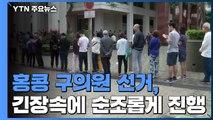 홍콩 구의원 선거, 긴장속에 순조롭게 진행 / YTN