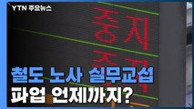 철도 노사 '마라톤' 실무교섭 계속...파업 장기화 분수령 / YTN