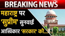 Hearing in SC on Maharashtra case,Supreme Court gave these instructions after hearing|वनइंडिया हिंदी