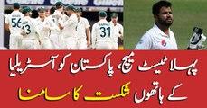 Pak vs Aus: Australia beat Pakistan by an innings and 5 runs