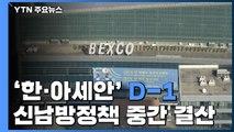 신남방정책 '중간 결산' 한·아세안 특별정상회의 D-1...막바지 준비 한창 / YTN