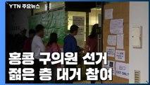 홍콩 구의원 선거, 긴장 속에 높은 참여 열기 / YTN