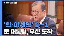 신남방정책 '중간 결산' 한·아세안 특별정상회의 D-1...문 대통령, 부산 도착 / YTN