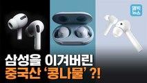 [엠빅뉴스] 애플 독주 무선이어폰 시장 잠식하는 중국산! 삼성도 제쳤다
