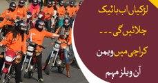 Karachi hosts 'women on wheels' festival