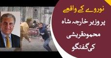 Shah Mehmood speaks on Norway Incident