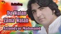 Da Watan Zama Watan - Asfandyar Mahmand - Pashto Song - Music - Pukhto Song
