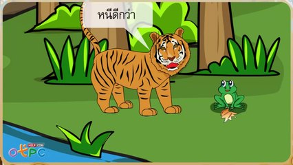 สื่อการเรียนการสอน นิทานกบกับเสือ ป.2 ภาษาไทย