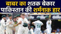 AUS vs PAK 1st Test Highlights: Babar Azam 100 goes in vain, Australia beat Pakistan |वनइंडिया हिंदी