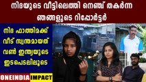 MK muneer mla and Muslim league offers house for nidha and keerthi  | Oneindia Malayalam