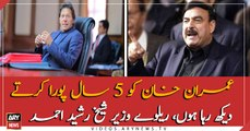 Minister Railway Sheikh Rasheed Ahmed news conference