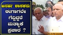 RV Deshapande wants the public to teach a lesson to the disqualified MLAs | Oneindia Kannada