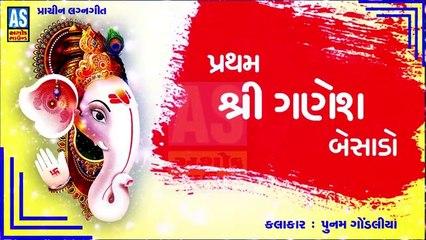 Partham Shree Ganesh Besado || Prachin Lagna Geet || Poonam Gondaliya New Song || New Gujarati Song 2019 || Ashok Sound Rajkot
