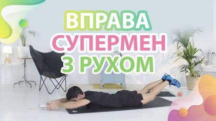 Вправа супермен з рухом - Моє здоров'я