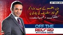 Off The Record | Kashif Abbasi | ARYNews | 25 NOVEMBER 2019