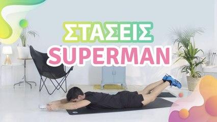 Στάσεις superman -  Με Υγεία