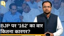 Sharad Pawar, Uddhav, Sonia Gandhi के नाम पर Maharashtra में विधायकों ने ली शपथ | Quint Hindi