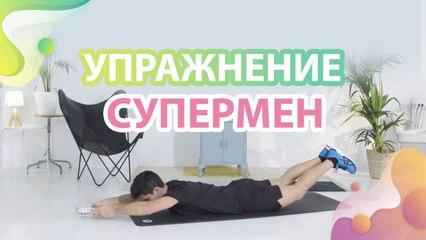 """Упражнение """"Супермен"""" - Здраве и красота"""