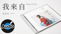 吳汶芳 Fang Wu - 我來自 Pieces of Me(官方歌詞版)