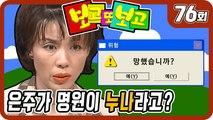 [보고 또 보고] 76회 - 일일극 사상 최고의 시청률 57.3% 드라마의 전설!