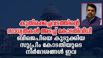 ബിജെപിക്കു തിരിച്ചടിയായ സുപ്രീംകോടതി നിര്ദേശങ്ങള് ഇവ Maharashtra Politics: Supreme Court Order