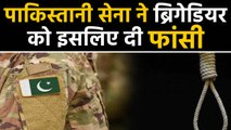 Pakistani army hanged its own brigadier for Spying|वनइंडिया हिंदी