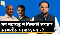 Maharahstra में अब की बार किसकी सरकार, Devendra Fadnavis या Sharad Pawar? | Quint Hindi