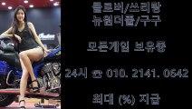 클로버게임 → Eoqjd283.COM → 클로버게임하는방법 #클로버게임 @클로버게임