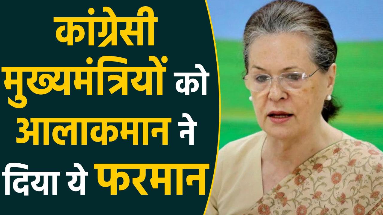 Sonia Gandhi writes to Congress CMs over Maternity Benefits। वनइंडिया हिंदी