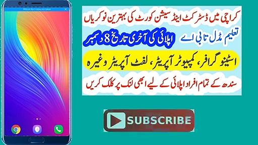 District And Session Judge Jobs Malir Karachi November 2019   Stenographer, Computer Operator