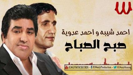 Ahmed Sheba W Ahmed Adaweya - Sabah ElSabah / احمد عدويه و احمد شيبه - صبح الصباح