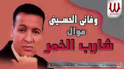 Wafa2y ElHussiny - Mawal Shareb ElKham  /وفائى الحسينى موال شارب الخمر