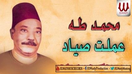 محمد طه - عملت صياد / MOHAMED TAHA - 3AMLT SAYAD