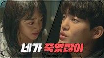 [12/2 13화 예고]문근영 동생 유진 사건의 진범은 지하철 유령이 아니다?!