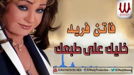 Faten Fared -   Khalik 3la tab3k/ فاتن فريد - خليك علي طبعك